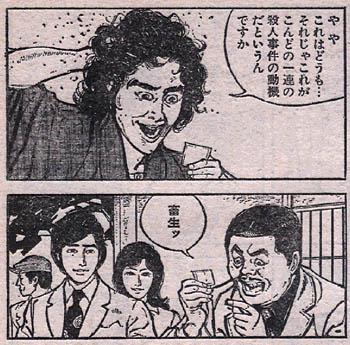 金田一耕助の画像 p1_23