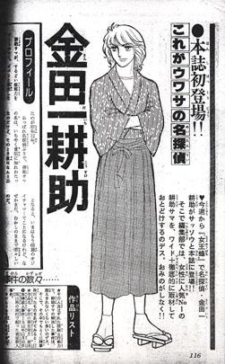 金田一耕助の画像 p1_27